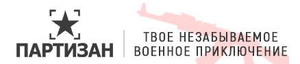 ПАРТИЗАН - Центр активного отдыха в Калуге