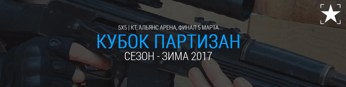 Обложка Кубок Партизан